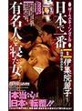 ザ・スキャンダル 日本で一番有名人と寝た女