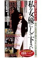 私を女優にして下さい 稚内・広島・甲子園 D・A・E-CUP放蕩編 ダウンロード