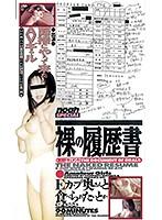 面接ドキュメント 裸の履歴書 〜Eカップ奥さんとか食べられたいとか〜 ダウンロード
