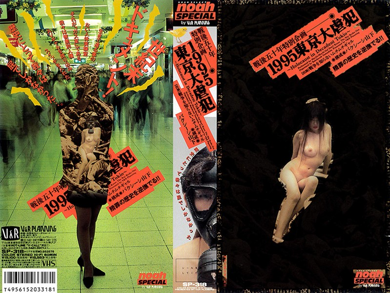 戦後五十年特別企画 1995 東京大虐犯