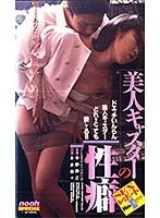 SEXレポートNo.1 美人キャスターの性癖 本田奈々 ダウンロード