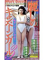 麗しのキャンペーンガール3 私、ナンでもいいんですう…!! 美咲玲子 ダウンロード