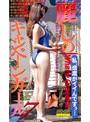 麗しのキャンペーンガール 7