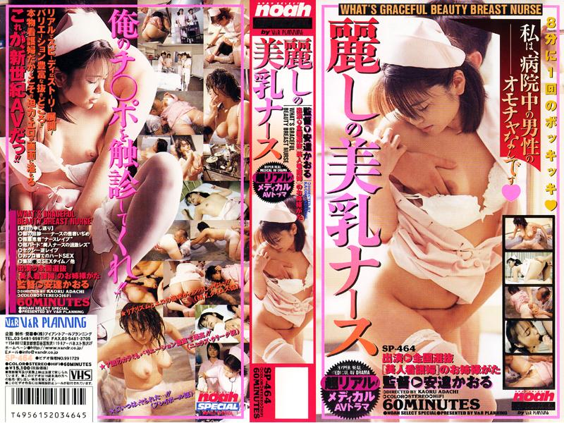 (42sp464)[SP-464] 麗しの美乳ナース ダウンロード