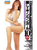 麗しのキャンペーンガール10 ダウンロード