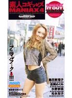 素人コギャルズMANIAX 4 ダウンロード