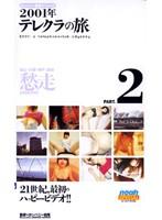 カンパニー松尾スペシャル 2001年テレクラの旅 PART.2 富山・大阪・神戸・高知愁走2001キロ! ダウンロード