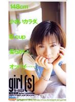 girl(s) ガール・エス 岡野美憂 ダウンロード