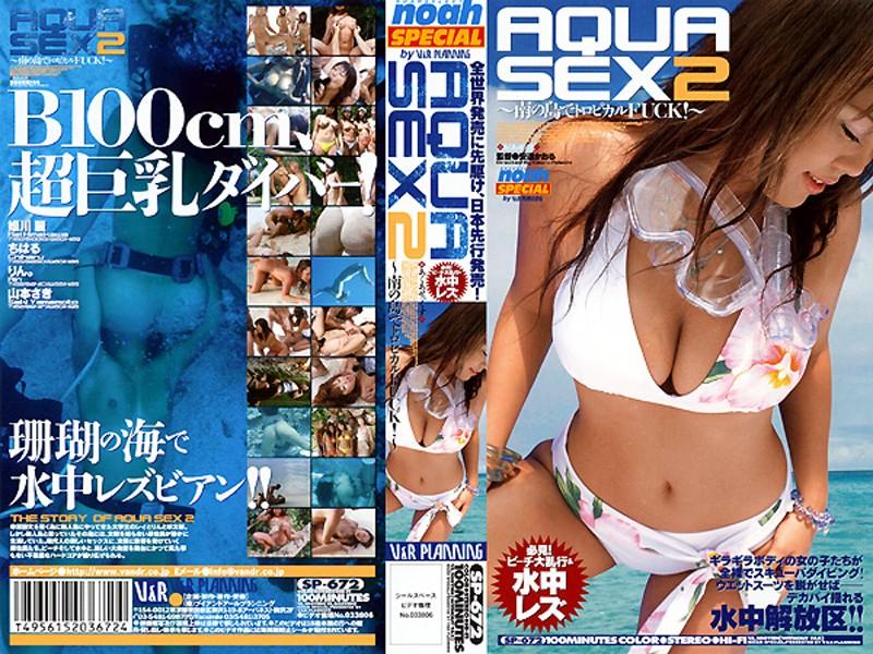 AQUA SEX2 〜南の島でトロピカルFUCK!〜