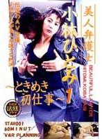 美人弁護士 小林ひとみ1 〜ときめき初仕事〜