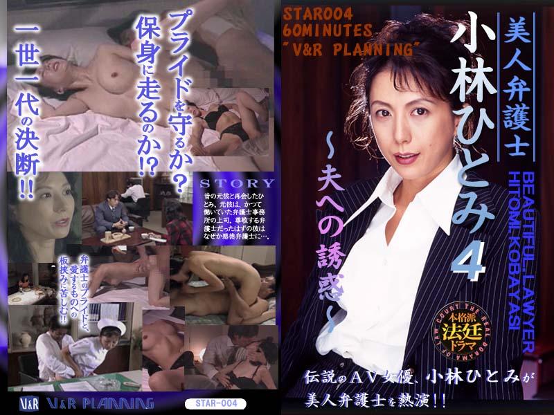 美人弁護士 小林ひとみ4 〜夫への誘惑〜