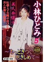 美人弁護士 小林ひとみ5 〜もっときつく抱きしめて〜 ダウンロード