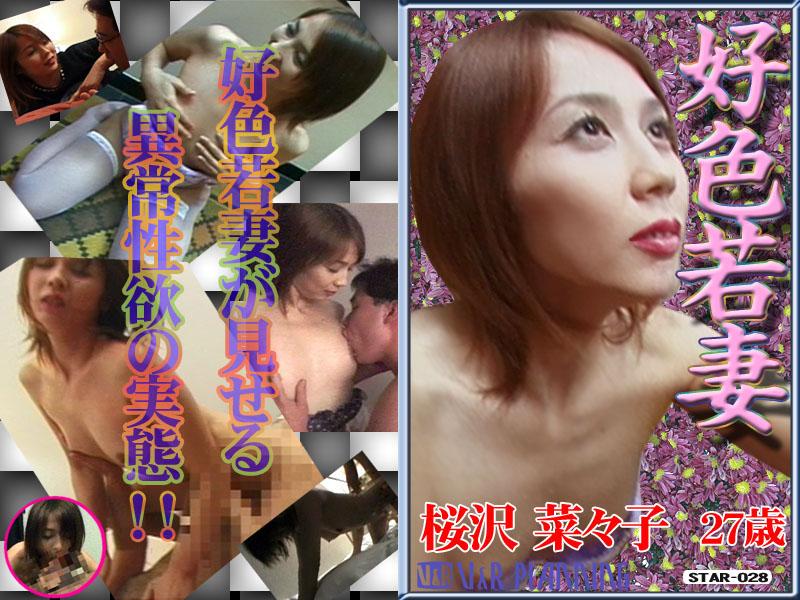 (42star028)[STAR-028] 好色若妻 桜沢菜々子 27歳 ダウンロード