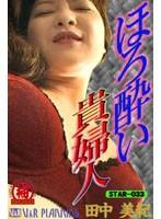 ほろ酔い貴婦人 田中美紀 ダウンロード