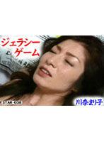 ジェラシーゲーム 川奈まり子