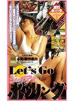 LET'S GO ジュリアナボウリング ダウンロード
