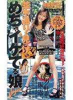 並木通りで見つけためちゃイケてる娘 清原京子 ダウンロード