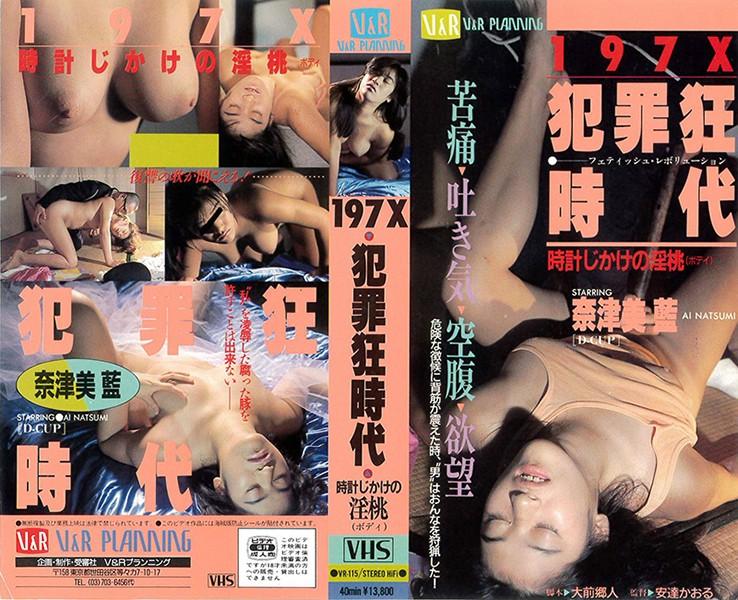197X犯罪狂時代 時計じかけの淫桃 奈津美藍