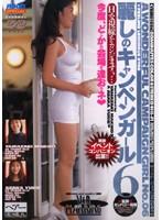 麗しのキャンペーンガール 6 ダウンロード
