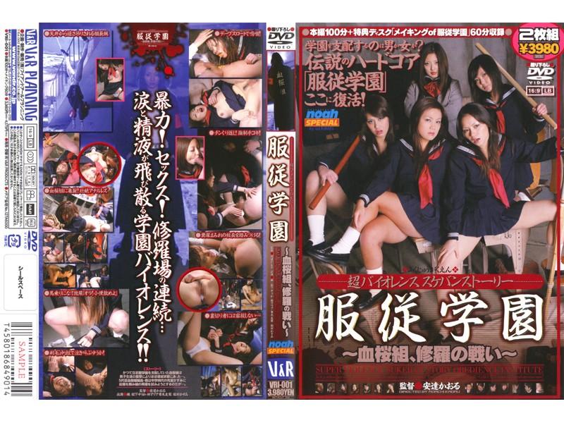 超バイオレンススケバンストーリー 服従学園 〜血桜組、修羅の戦い〜