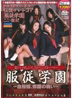 超バイオレンススケバンストーリー 服従学園 〜血桜組、修羅の戦い〜 ダウンロード