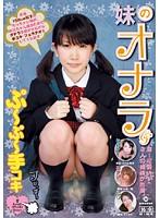 妹のおなら&ぷ〜ぷ〜手コキ