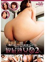 放屁熟女(臭) STAGE02 ダウンロード