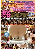 素人ナンパトイレ号がゆく 渋谷黄金週間 〜GW資金をウンチで稼ぐ!美形OLゲットだぜ! ダウンロード