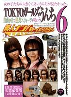 素人ナンパトイレ号がゆく 外伝 TOKYOガールズうんち6 ダウンロード