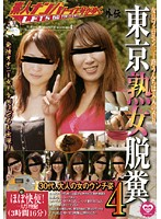 素人ナンパトイレ号がゆく 外伝 東京熟女脱糞4 ダウンロード