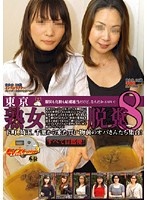 素人ナンパトイレ号がゆく 外伝 東京熟女脱糞8 ダウンロード