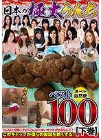 日本の極太うんちベスト100 下巻 3時間50人 ダウンロード