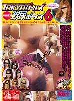 TOKYOガールズ meets 飲尿ボーイズ 6 ダウンロード