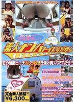 素人ナンパトイレ号がゆく 夏の湘南ビーチおしっ娘 日焼け美人GETだぜ!! ダウンロード