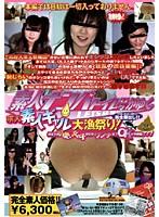 素人ナンパトイレ号がゆく 求人素人ギャル大漁祭り!渋谷では可愛い女の子の方がウンチまでOKの不思議 ダウンロード
