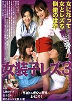 女装子レズ 3