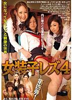女装子レズ 4