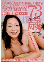 狂い咲く美老婆!白崎礼子(仮名) 今が最高!73歳 ダウンロード