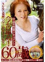 NGなし還暦ババア!沢村みき(仮名) 今が最高!60歳 ダウンロード