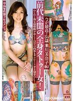 全身タトゥー女!瀬川美奈子(仮名) 今が最高!34歳