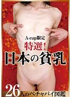月野みちる A-cup限定 特選! 日本の貧乳 26人のペチャパイ図鑑