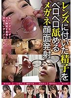 レンズに付いた精子をベロベロ舐めるメガネ顔面発射 433gun00741のパッケージ画像