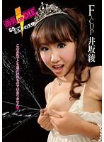 母乳 OR DIE 88cmミルクの天使 F-cup 井坂綾 ダウンロード