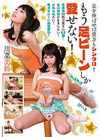 (433gun00860)[GUN-860]I Only Love Long, Thin Legs Now! Misuzu Kawana Download