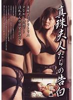 真珠夫人たちの告白 拾八 風間亜矢子 ダウンロード