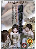 実録 近親相姦 特別豪華版 再現ドラマシリーズ 媚肉の宴 ダウンロード