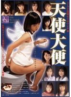 天使大便 十人十色初めてのウンチ