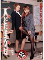 二人におまかせ お姉さんがしてあげるDX 水野奈菜 泉星香 ダウンロード