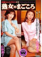 熟女のまごころ 山崎香奈 山野潤子 ダウンロード