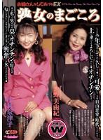 熟女のまごころ 倉野美由紀 小林奈津子 ダウンロード